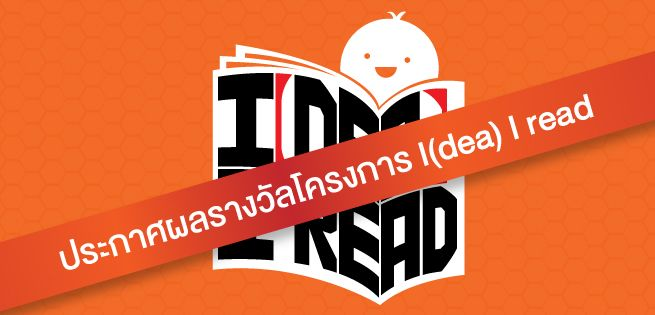 IdeaIread--------------655x315.jpg