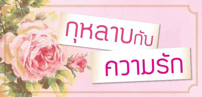 Rose-655x315.jpg