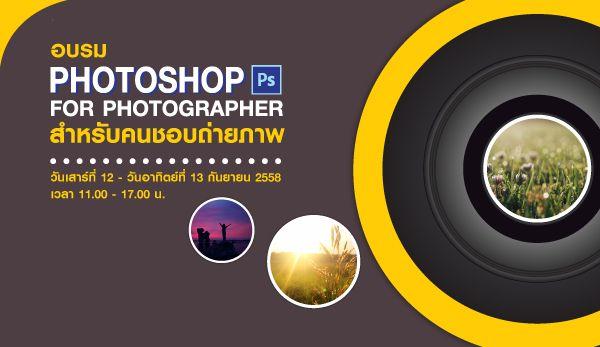 photoshop_600x347px.jpg