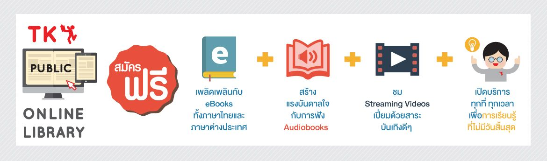 edit_online-lib_1170x345px.jpg