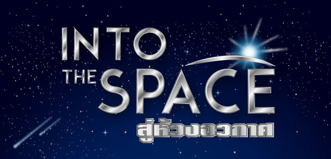 into-the-space_655x315px.jpg