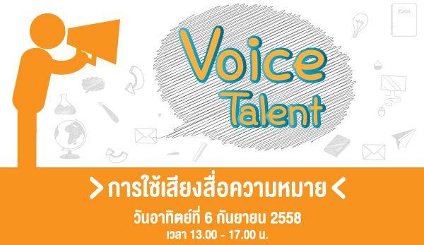 voice_600x347px.jpg