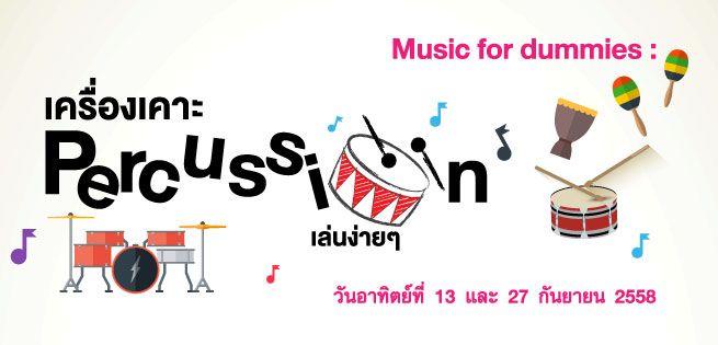 percussion_655x315px.jpg