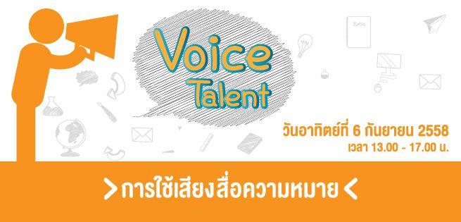 voice_655x315px.jpg