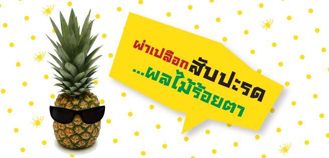 Pineapple-655x315.jpg