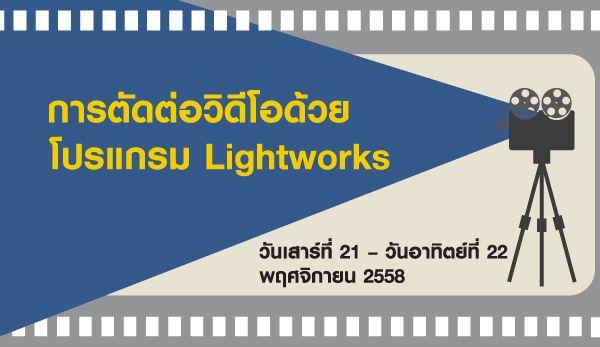 lightworks_600x347px.jpg