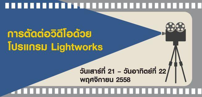 lightworks_655x315px.jpg