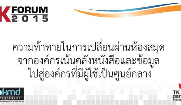 TK_Forum_2015_59.jpg