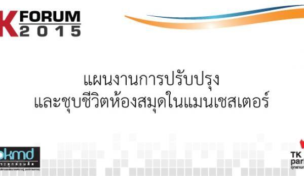 TK_Forum_2015_61.jpg