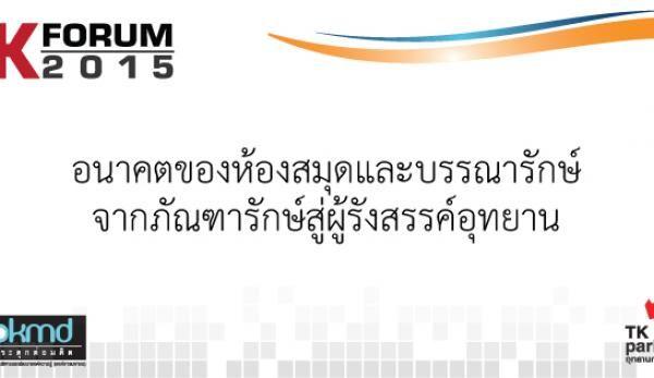 TK_Forum_2015_60.jpg