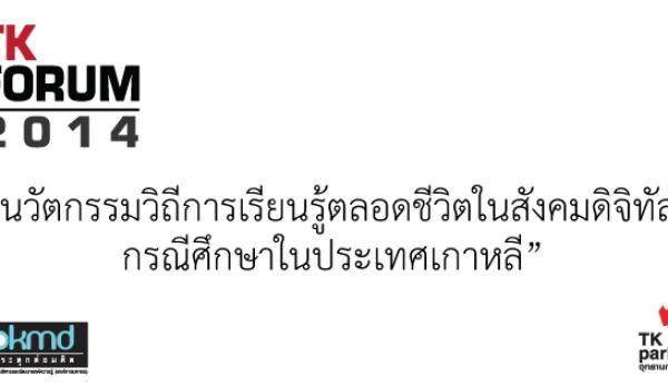 TK_Forum_58.jpg