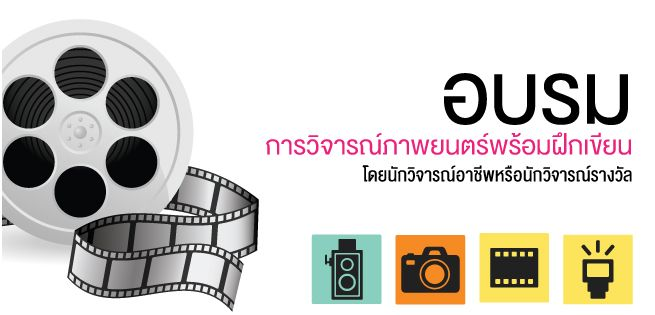 film_training.jpg