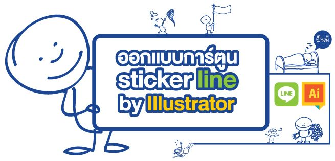 sticker-line_655x315px.jpg