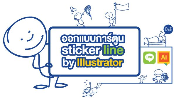 sticker-line_600x347px.jpg