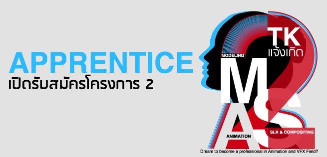 Apprentice2_655x315px.jpg