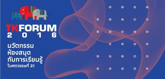 TK_Forum_2016.jpg