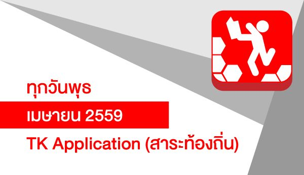 TKapp_600x347px.jpg
