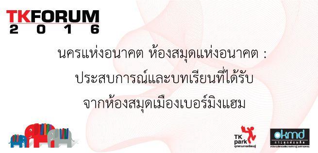 Forum2016_75.jpg