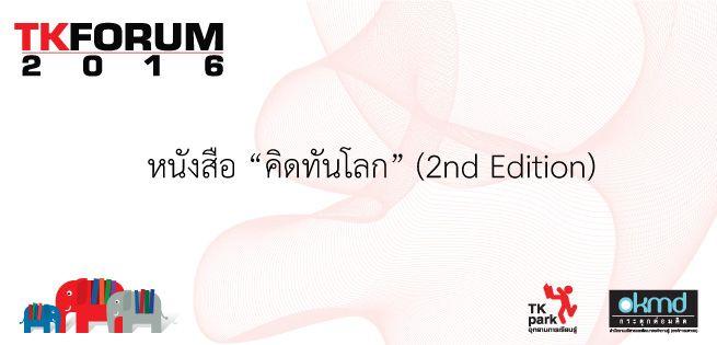 banner_forum2016_book.jpg