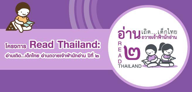 655x315px_readthailand.jpg