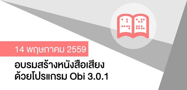 Obi_655x315px-may.jpg
