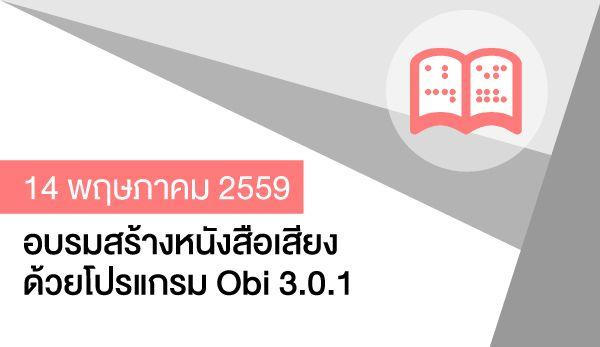 Obi_600x347px-may.jpg
