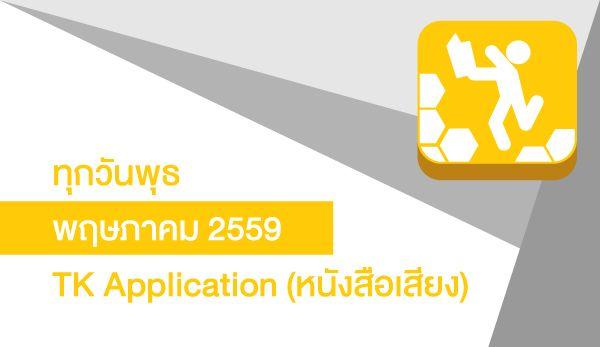 TKapp_600x347px-may.jpg