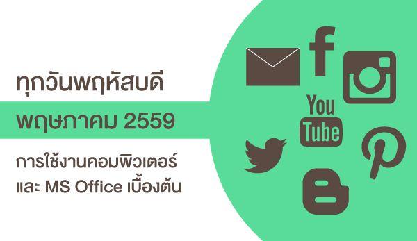 social_600x347-px-may.jpg