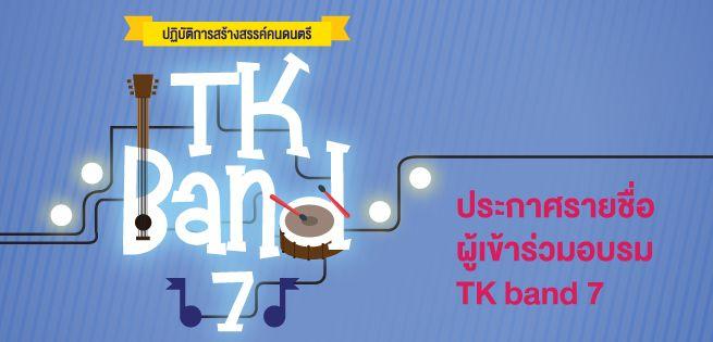 TKband7-list.jpg