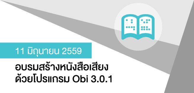 Obi_655x315px-june.jpg