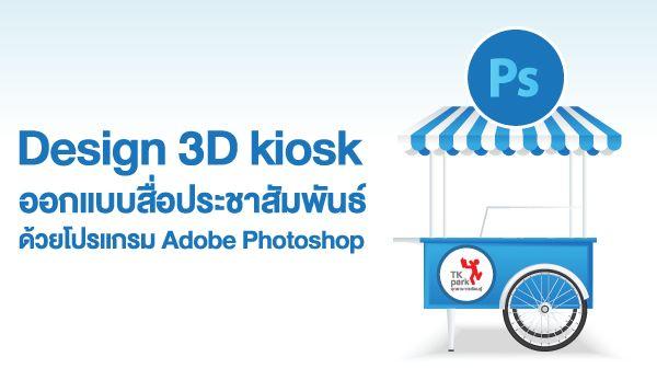 kiosk_600x347px.jpg