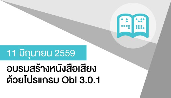 Obi_600x347px-june.jpg