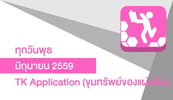 TKapp_600x347px-june.jpg