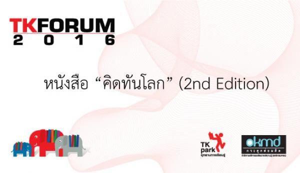 banner_forum2016_kid_s.jpg