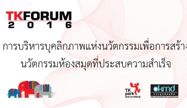 banner_forum2016_kim_s.jpg