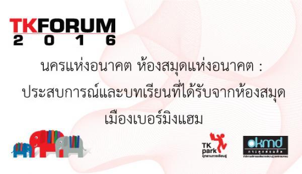 banner_forum2016_brian_s.jpg