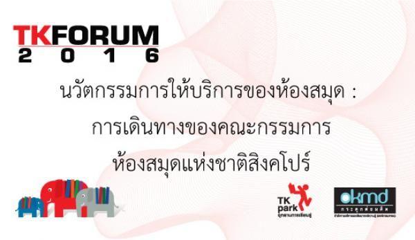 banner_forum2016_s_s.jpg