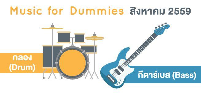 dummies_655x315px.jpg