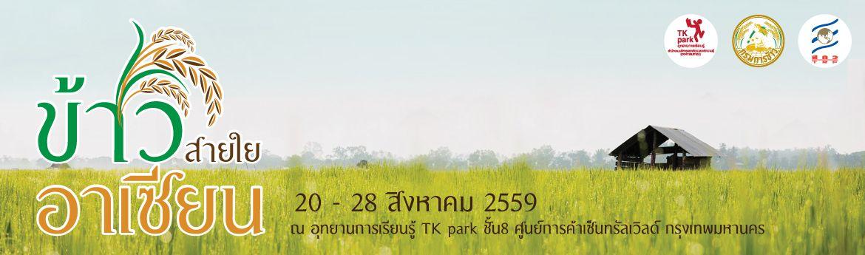 ASEANrice-1170x345.jpg