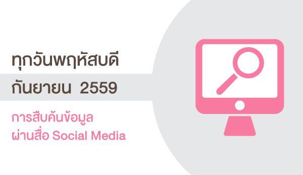 social_600x347-px.jpg