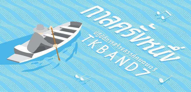 TKBand7-MiniAlbum-655x315.jpg