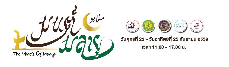 Melayu-1170x345.jpg