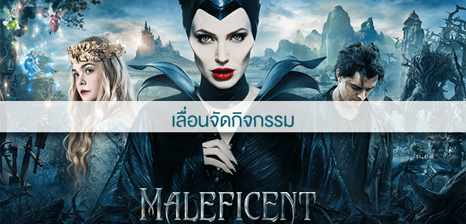Maleficent 3D.png