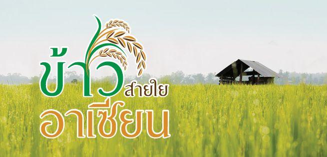 ASEANrice-655x315.jpg