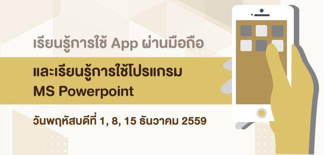 mobileApp_655x315px.jpg