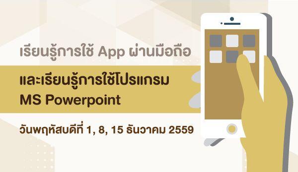 mobileApp_600x347px.jpg