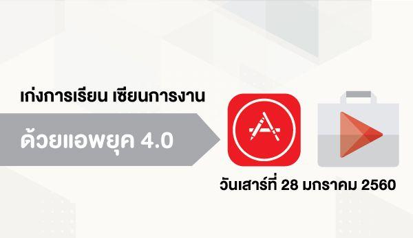 App4.0_600x347px.jpg