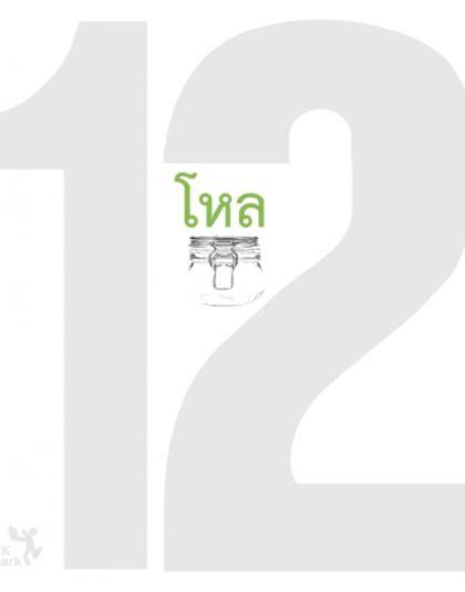 12_book_cover.jpg