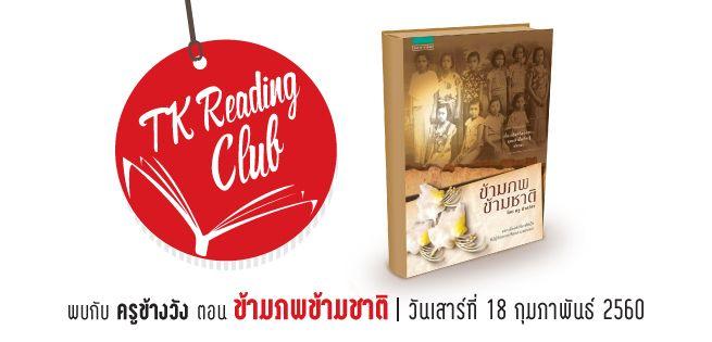 ReadingClub-FEB60-655x315-02-edit.jpg