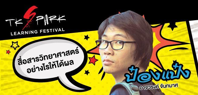 TK(S)park-MAR-655x315.jpg
